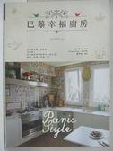 【書寶二手書T1/設計_EQ9】巴黎幸福廚房_hirondelle(著)