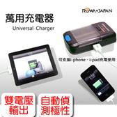 【ROWA BM004】3.7V/7.4V 專利萬用充電器 相機/手機電池皆可充 支援USB充電【公司貨】3期0利率