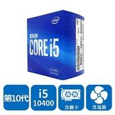 【綠蔭-免運】INTEL 盒裝Core i5-10400