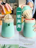 橙汁手動榨汁機簡易迷你原汁石榴果汁檸檬家用小型榨汁杯手動西瓜「時尚彩虹屋」