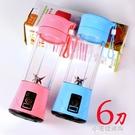 榨汁機 便攜式多功能USB榨汁杯 六葉電動果汁杯 usb【全館免運】