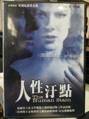 挖寶二手片-Y89-001-正版DVD-電影【人性汙點】-安東尼霍普金斯 妮可基嫚