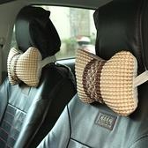 汽車靠枕頸枕一對夏季車用頸椎枕車上用枕頭車載座椅頭枕車座靠枕 凱斯盾