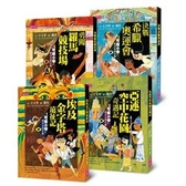可能小學的西洋文明任務(4冊合售)