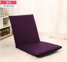 懶人沙發榻榻米坐墊單人折疊椅床上靠背椅飄窗椅懶人沙發椅16(主圖款紫色色78*38*5CM)
