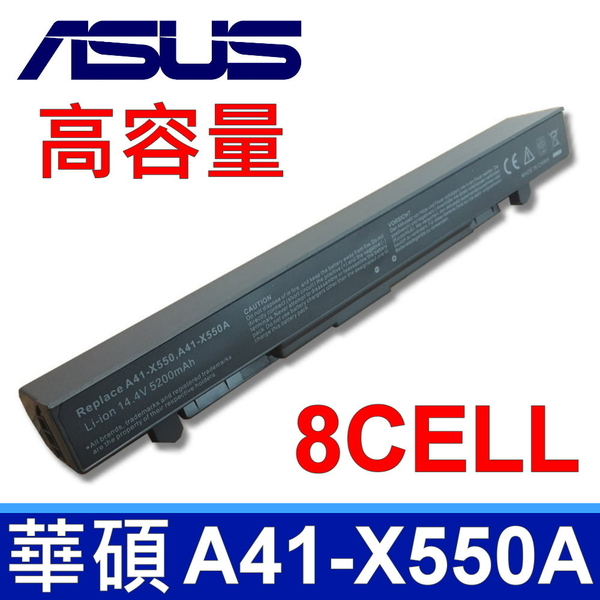 8CELL 華碩 ASUS A41-X550A 原廠規格 電池 , X552LDV, X552LN, X552V, X552M, X552MD, X552MJ, X552VL,R412VE