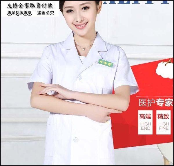 小熊居家護士服 白色西裝領白大褂 短袖夏裝實習美容院工作服