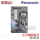 *新家電錧*【Panasonic國際 ES-8116】三刀頭刮鬍刀 ~庫存出清 如可接受再下標~