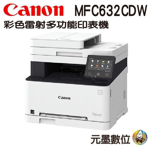 【限時促銷↘8990+內含高容量相容匣】Canon imageCLASS MF632Cdw 彩色雷射多功能複合機