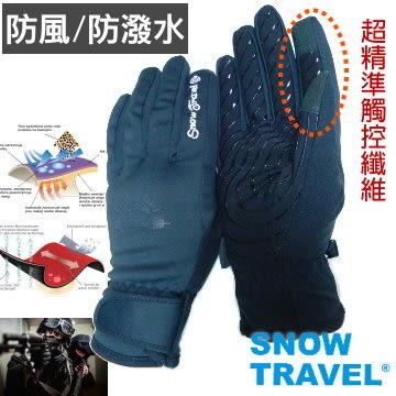 [SNOW TRAVEL] AR-71 美國特種100%防風/防潑水超保暖超薄合身精準觸控手套/M號( 小手男或女生用)