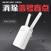 水星MW300RE 無線擴展器 wifi信號放大器300M中繼器橋接wifi拓展 好再來小屋