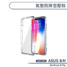 ASUS ZenFone 8 Flip 氣墊防摔空壓殼 ZS672KS 手機殼 保護殼 保護套 透明殼 防摔殼