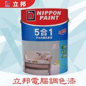 【漆寶】★立邦電腦調色★立邦漆 5合1 平光內牆乳膠漆(1公升裝)