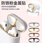 airpods貼紙pro防塵貼保護殼套蘋果無線藍牙耳機貼片金屬【時尚大衣櫥】