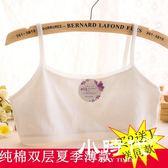 女童發育期內衣小學生兒童純棉文胸罩女孩小衣服背心抹胸