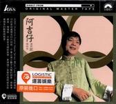【停看聽音響唱片】【CD】阿吉仔:精選唸歌卷2