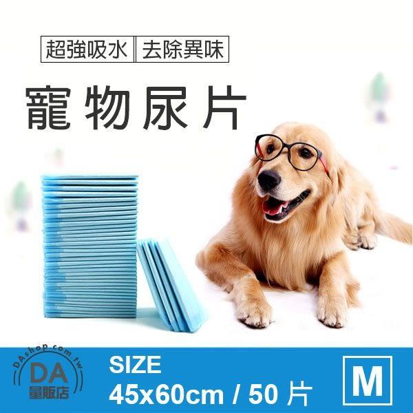 【居家任選3件88折】裸包 寵物尿片 50片 45*60cm 寵物 尿布 狗用 尿墊 除臭 吸水 棉質柔軟(V50-1544)