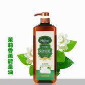 美容院茉莉香薰能量油1000ml基礎油精油身體按摩油