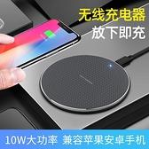 無線充電盤 iPhone智慧超薄手機無線充電器底座華為小米蘋果專用安卓萬能通用 米家