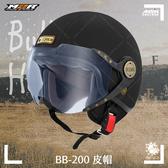 [安信騎士] BB-200 皮帽 黑 200 飛行帽 安全帽 復古帽 小帽體 Bulldog 內襯可拆 M2R