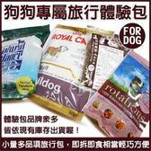 *WANG*【消費滿999元】【狗】體驗包1包--品牌隨機不可挑口味與品牌