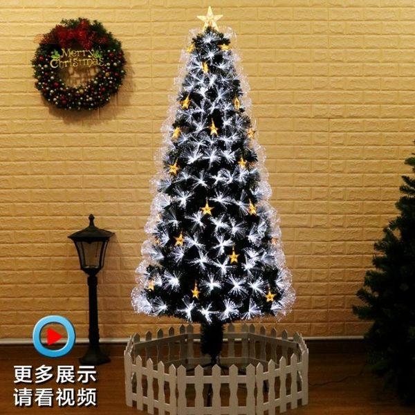 萬聖節裝飾品 聖誕樹光纖樹1.5米1.8m2.1裝飾品聖誕節居家裝飾擺件聖誕樹套餐 卡菲婭