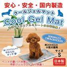 ☆國際貓家,長效消暑 ☆日本Cool Cool北海道涼墊-S號