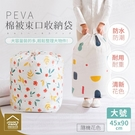 PEVA超大容量棉被束口收納袋 大號 被子衣服收納整理袋 搬家打包袋【SA082】《約翰家庭百貨
