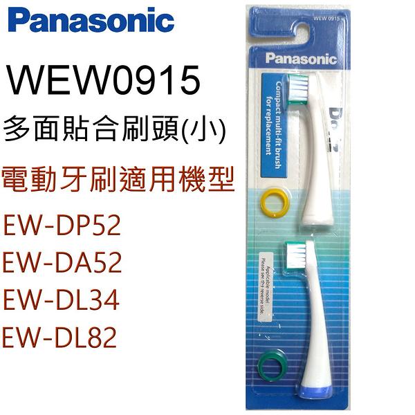 『Panasonic』 WEW0915-W多面貼合刷頭(EW-DP52、EW-DA52 EW-DL34 EW-DL82 專用刷頭) *免運費