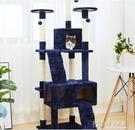 貓架貓爬架貓窩貓別墅貓樹一體大型貓抓柱跳臺貓玩具用品ATF 探索先鋒
