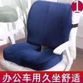 美臀坐墊 坐墊靠墊一體辦公室孕婦靠背學生男女汽車椅子椅墊美臀護腰套裝【幸福小屋】
