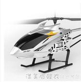超大遙控飛機充電飛行器耐摔兒童戶外玩具專業航模合金直升機男孩 NMS漾美眉韓衣