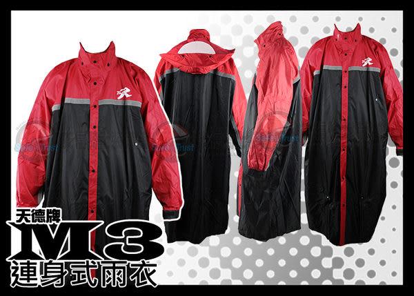[中壢安信] 天德牌 第九代 戰袍 M3 連身式透氣雨衣 紅 連身式 雨衣