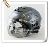 林森●GRS半罩安全帽,半頂式,瓜皮帽,雪帽,760,W鏡片款,灰