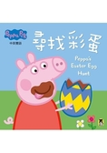 Peppa Pig粉紅豬小妹:尋找彩蛋
