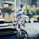新款雪花水晶保平安汽車后視鏡掛件飾品 YX2112『美鞋公社』