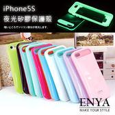 iPhone5S.SE 撞色夜光矽膠 手機殼(第二件1元)