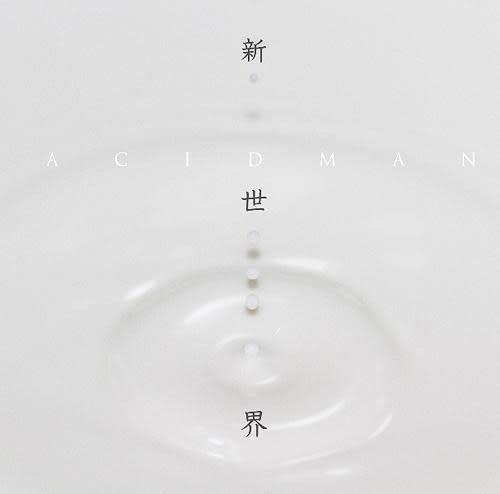 ACIDMAN 新世界 CD (音樂影片購)