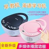 CD機 CD機家用胎教cd機 USB播放器 藍芽U盤學習 收音機 MP3 學英語CD機 3C公社YYP