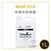 MUJO木酢家[棕櫚木酢純露,1000g]