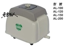 Alita 亞立達【空氣馬達 AL-120】大型空氣幫浦 打氣機 超靜音電磁式 空氣鼓風機 池塘 魚事職人