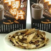 團購6盒牛蒡切片(300g/盒) -風味清香口感新鮮