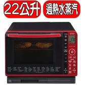 HITACHI 日立【MROVS700TR】過熱水蒸氣烘烤微波爐 22L