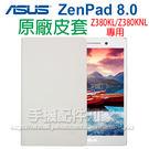【原廠】ASUS ZenPad 8.0 ...
