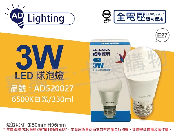 ADATA威剛照明 AL-BUA16C2-3W65C LED 3W 6500K 白光 E27 全電壓 球泡燈  AD520027