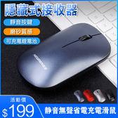 無線滑鼠 無線藍芽鼠標充電靜音無聲滑鼠筆記本電腦通用(可加購藍芽雙模版)