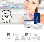 牙套牙齒矯正器成人隱形透明保持器夜間防磨牙整牙神器齙牙糾正器 造物空間
