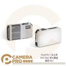◎相機專家◎ PILOTFLY 派立飛 RX1-DSC 柔光寶盒 柔光罩 適用 RX1 PF-ARX1-DSC 公司貨