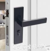 家用門鎖室內房門鎖分體鎖衛生間黑色臥室門把手實木門靜音鎖具 熱賣單品