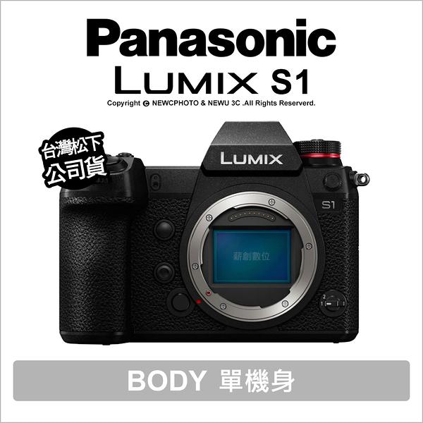 註冊禮~6/30 Panasonic LUMIX S1 BODY 單機身 4K 微單眼 全片幅 公司貨【24期】薪創